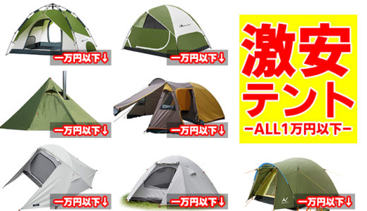 【全て1万円以下!】キャンプ初心者におすすめしたいコスパの良さが光るテント特集!