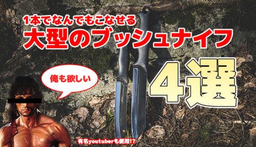【ブッシュクラフト】1本で何でもこなせる大型のブッシュナイフ4選!有名キャンプyoutuber使用モデルも!