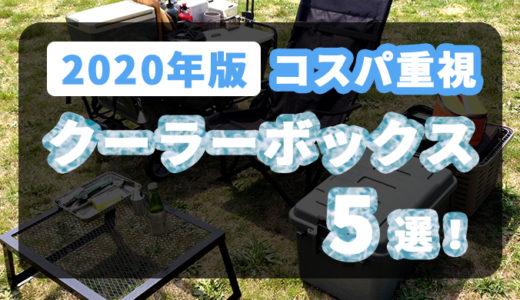 【2020年コスパ重視!!】1泊2日のキャンプなら性能が最強である必要なし!最適なおすすめのクーラーボックス5選!
