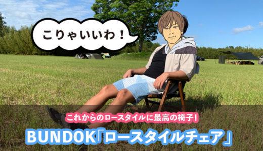 【購入レビュー】BUNDOK(バンドック)のロースタイルチェアが座り心地最高だった!