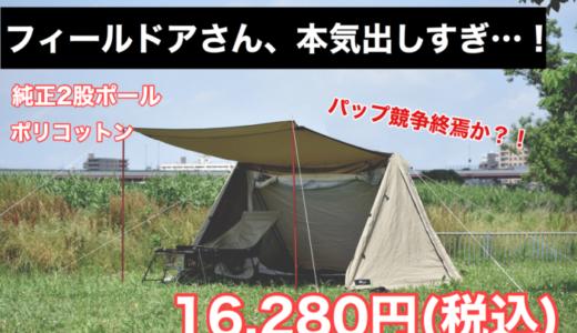【新作】フィールドアから軍幕風デザインの「パップテント320」が発売!即売り切れ間違いなし!