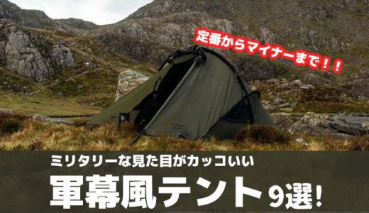 【おすすめ9選】今、軍幕風テントが大人気!まるで軍幕のような現代に適応したテントが今熱い!!