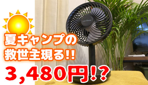 コスパ最強の扇風機keynice(キーナイス)を購入!夏キャンプに最適すぎた【検証レビュー】