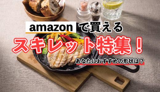 【Amazonで買える!】調理の幅が広がる!安い人気の「スキレット」5選!おすすめのサイズも教えます。