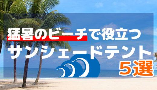 猛暑のビーチやプールで快適に過ごせるおすすめの安いサンシェード用テント5選