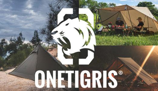 安くて高品質なテントなら「OneTigris(ワンタイガー)」がおすすめ!注目のキャンプギア7選!