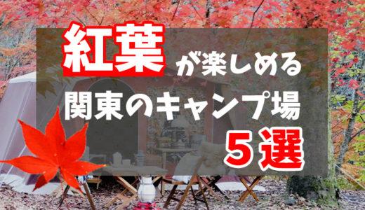 関東の紅葉を楽しめる格安キャンプ場5選!