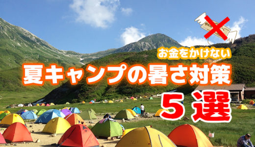 気軽に実践できる!お金をかけない夏キャンプの暑さ対策おすすめ5選!