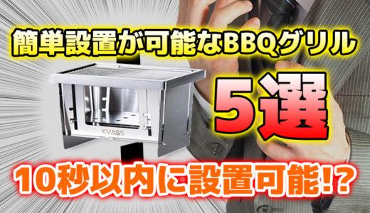 10秒以内BBQ!ワンタッチで簡単準備・収納が出来るおすすめの安いバーベキューグリル5選!
