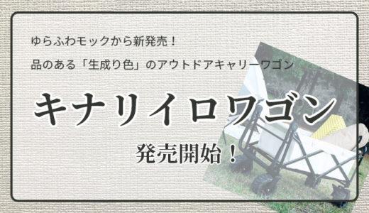 【新作!!】ゆらふわモックから「キナリイロワゴン」発売開始!!