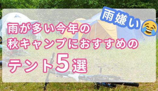 【おすすめ5選】雨の多い今年の秋キャンプにコットンテントは不向き?ポリエステルテントがおすすめ!