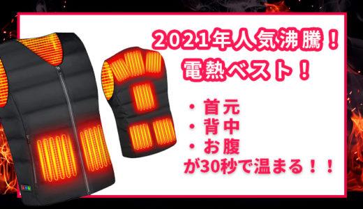 【冬キャンプの新定番】2021年に話題になった電熱ベストって何?暖かさを調節出来る優れモノを紹介!