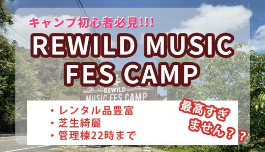 【千葉県勝浦市】綺麗な芝生が魅力の「REWILD MUSIC FES CAMP」に行ってきた!
